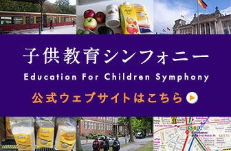 子供教育シンフォニー公式サイト